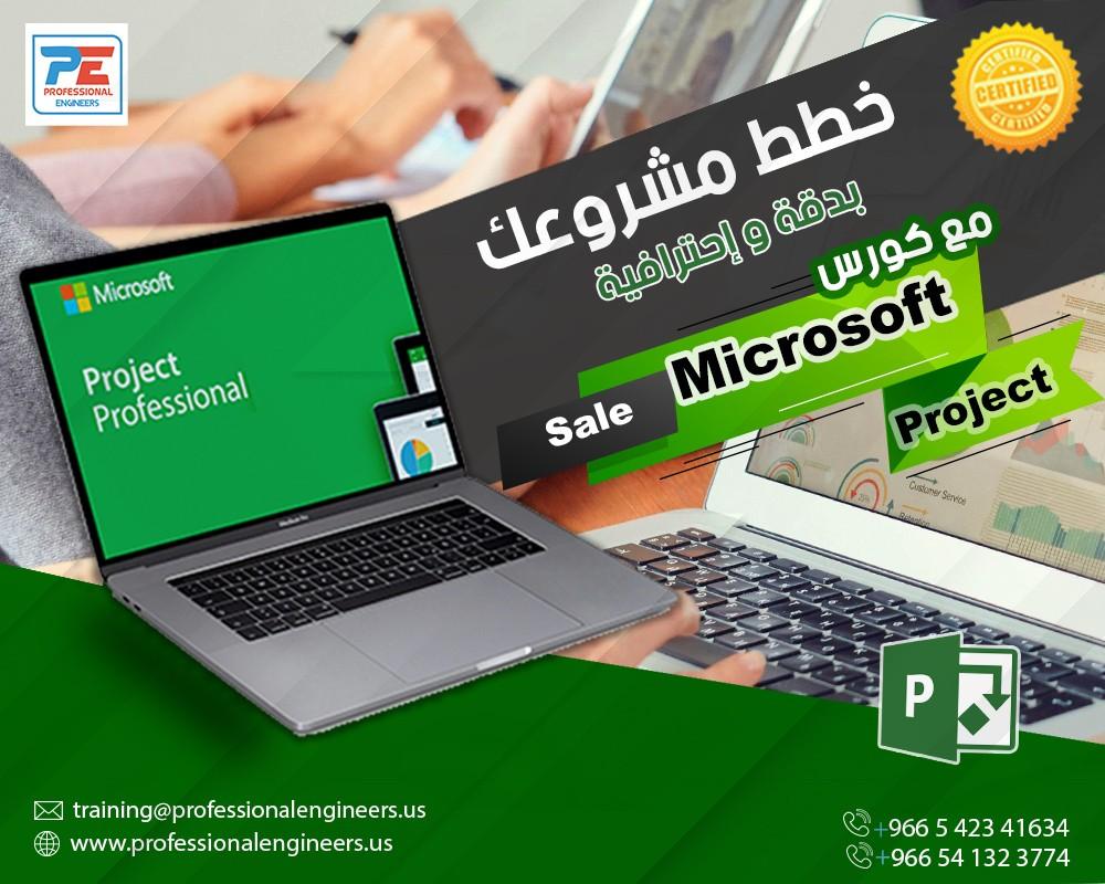 MS progect